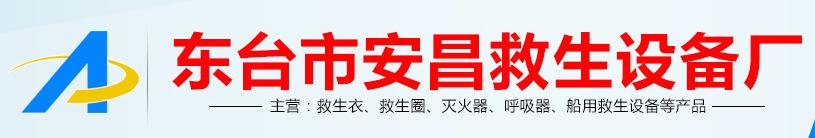 东台市安昌救生设备厂